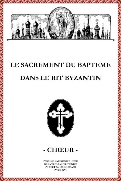 Rite du baptême byzantin
